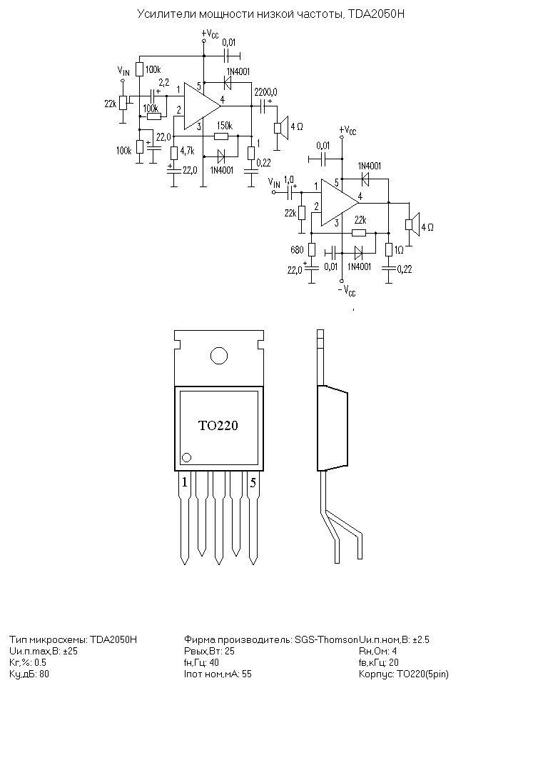 25w Audio Amplifier Circuit Using Tda2613 Tda2050v Hifi Tda2050p Tda2050h Tda2050